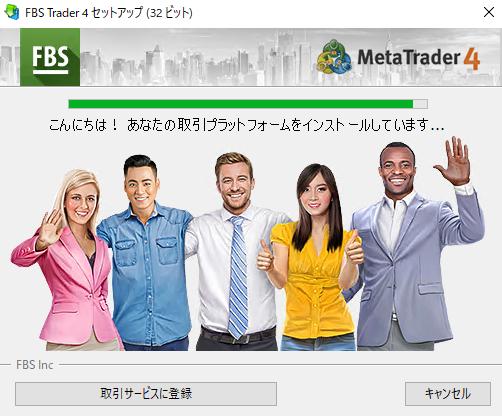 FBSデモ口座metaTraderのインストール-インストール開始
