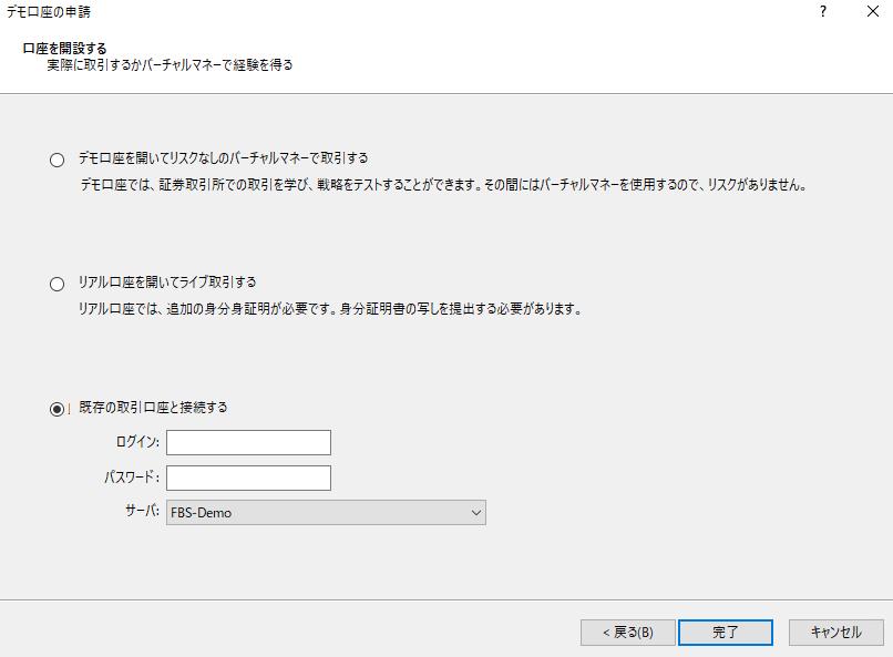 FBSデモ口座MetaTrader5ログイン-ログインID・パスワード・サーバー