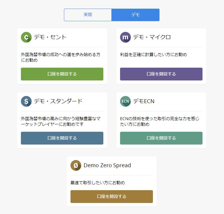 FBSデモ口座開設-口座タイプの選択