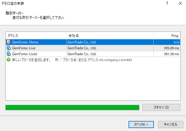 GEMFOREXデモ口座開設-MetaTrader4のサーバー選択