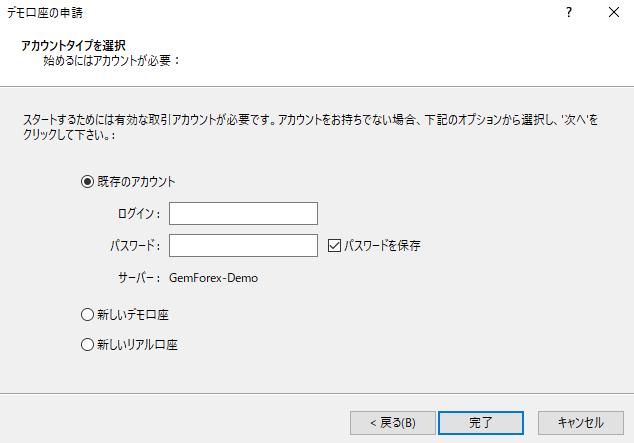 GEMFOREXデモ口座開設-MetaTrader4口座番号とパスワードの入力