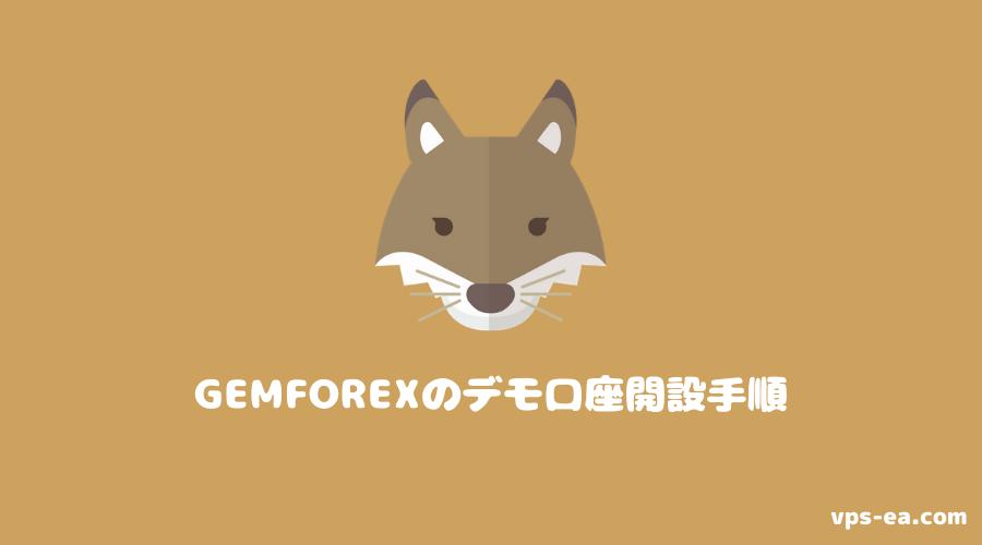 GemForexのデモ口座開設手順