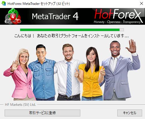 HotForexデモ口座のMetaTraderインストール-インストール開始