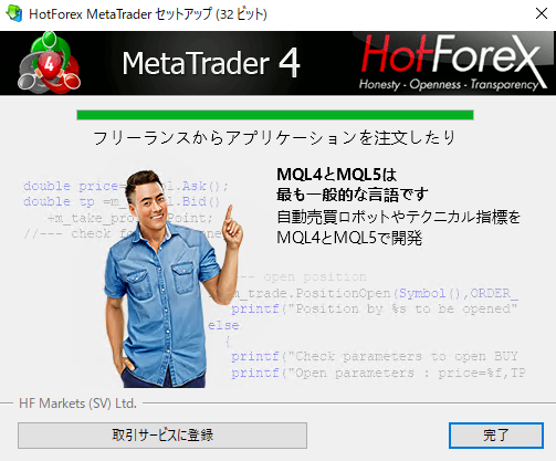 HotForexデモ口座のMetaTraderインストール-インストール完了