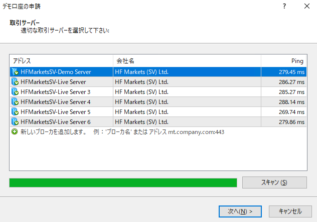 HotForexデモ口座のMetaTraderインストール-HFMarketsSV-Demo Serverを選択