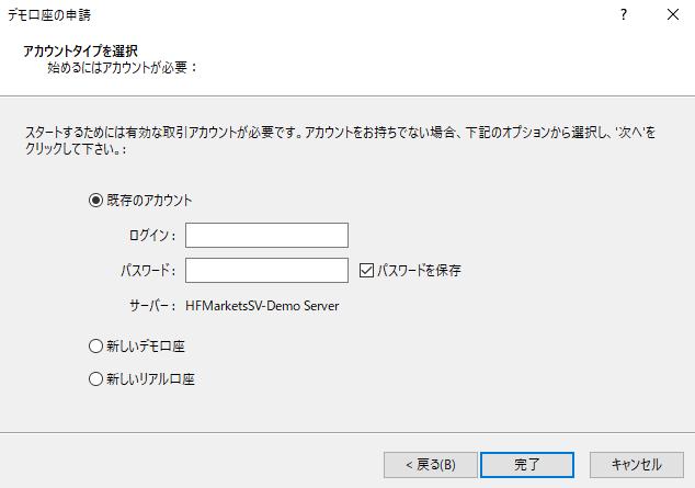 HotForexデモ口座のMetaTraderインストール-「既存のアカウント」にチェックを入れ、口座番号(ログイン)とパスワードを入力し「完了」ボタンを押す