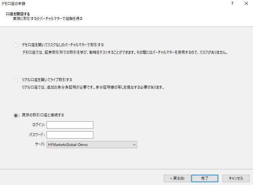 HotForexデモ口座のMetaTrader5インストール-「既存の取引口座と接続する」にチェックを入れ、口座番号(ログイン)とパスワードを入力、サーバー番号を選択し「完了」ボタンを押す