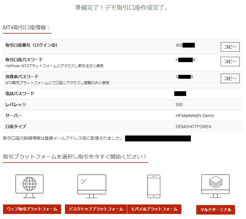 HotForexデモ口座開設-メタトレーダー4/5ログイン情報