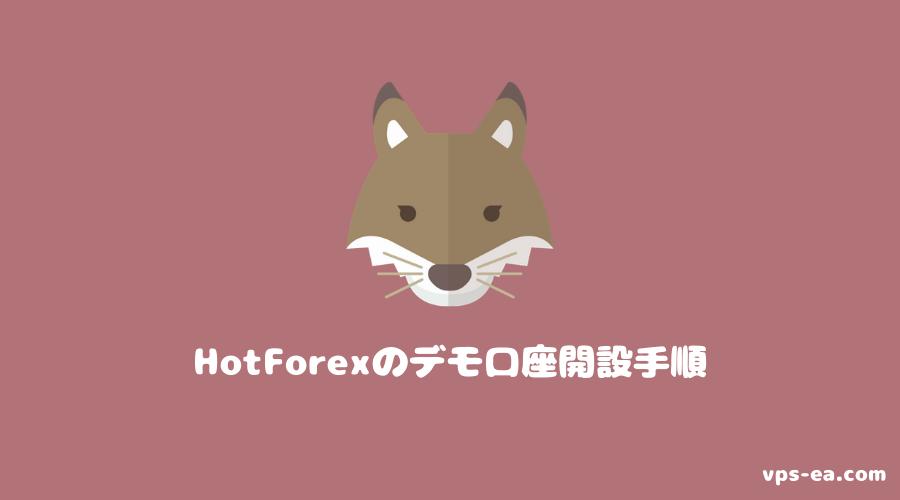 HotForexのデモ口座開設手順