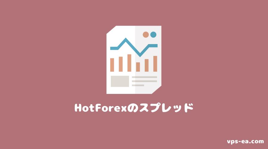 HotForexのスプレッド