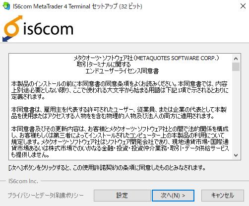 is6comデモ口座MetaTrader4インストール-同意事項の確認画面