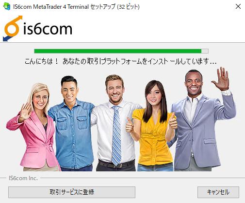 is6comデモ口座MetaTrader4インストール-インストール開始