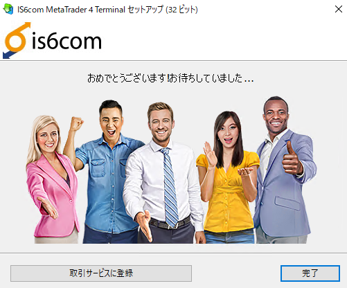 is6comデモ口座MetaTrader4インストール-インストール完了