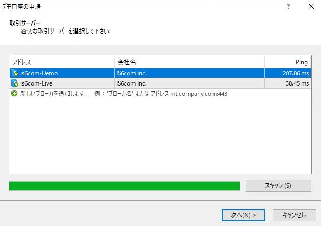 is6comデモ口座MetaTrader4インストール-取引サーバー(is6com-demo)の選択