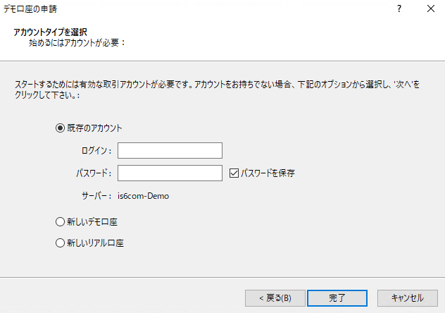 is6comデモ口座MetaTrader4インストール-口座番号(ログイン)とパスワードを入力し「完了」ボタンを押す