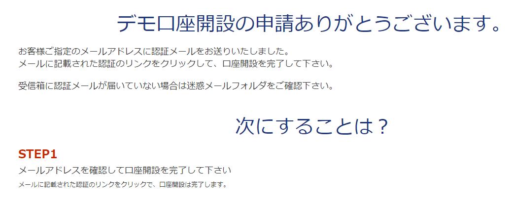 is6comデモ口座開設-申請完了画面