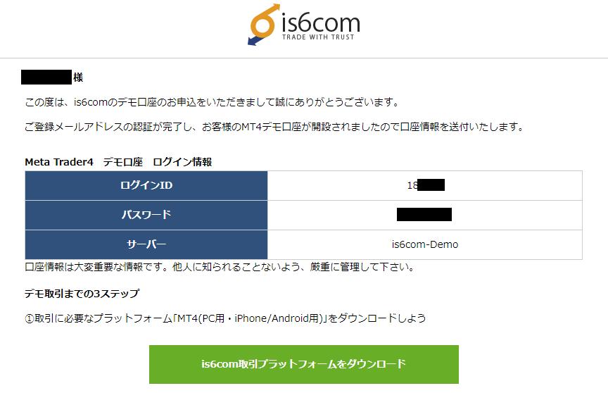 is6comデモ口座開設-メタトレーダーログイン情報「ログインID」「パスワード」「サーバー」