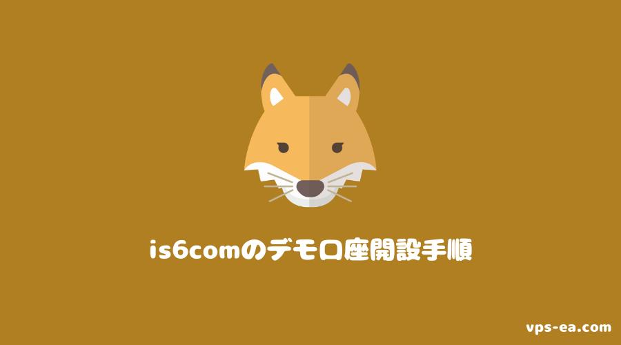 is6comのデモ口座開設手順
