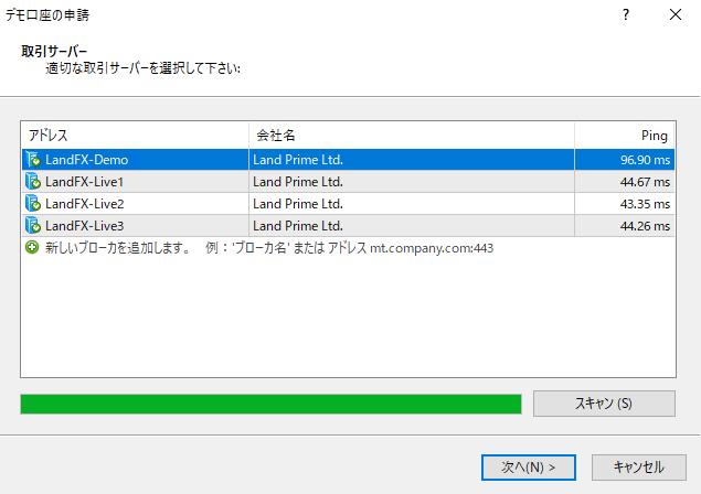 LandFXデモ口座MetaTraderログイン-サーバー選択