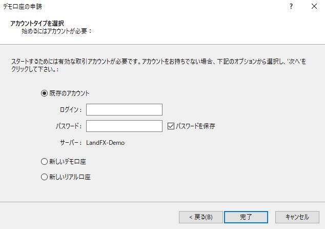 LandFXデモ口座MetaTraderログイン-口座番号とパスワードの入力