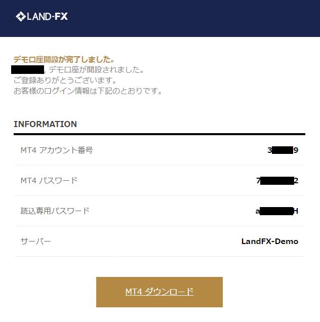 LandFXデモ口座開設-メールの確認(MT4 アカウント番号・MT4 パスワード・サーバー情報)