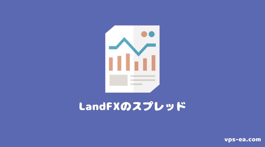 LandFXのスプレッド