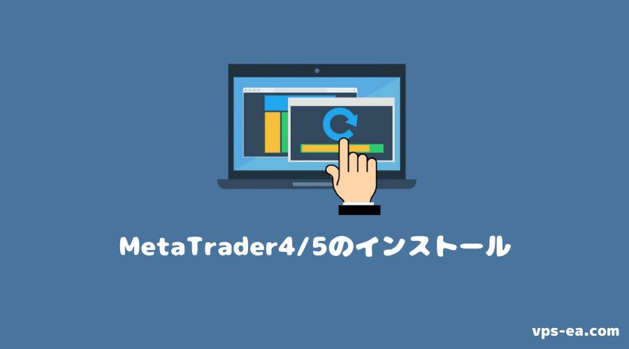 MetaTrader4/5のインストール方法・手順