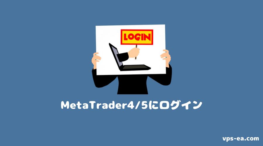 MetaTrader4/5のログイン方法・手順