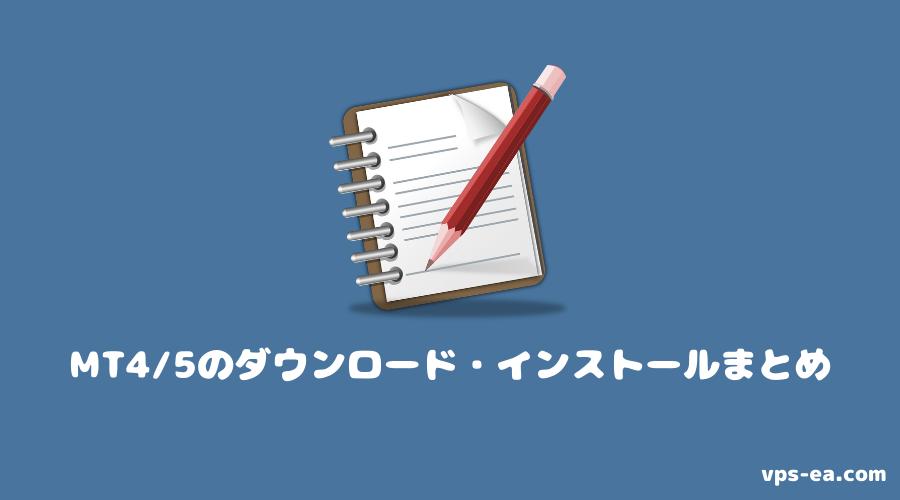 MetaTrader4/5のダウンロード・インストールまとめ