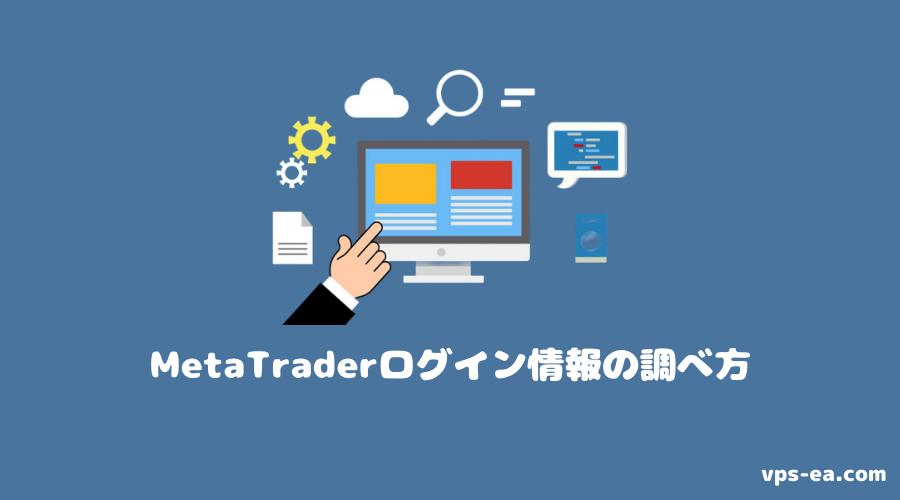 海外FX会社毎のMetaTrader4/5ログイン情報の調べ方