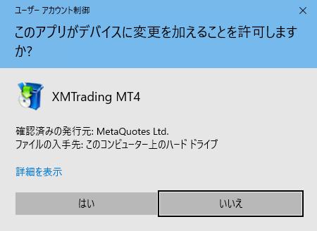 MetaTraderインストール-ユーザーアカウント制御