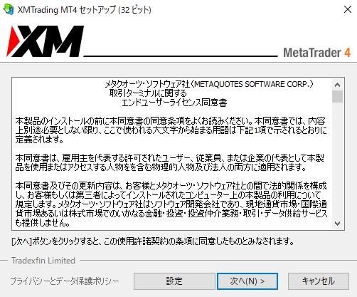 MetaTrader4/5のインストール-同意事項の確認