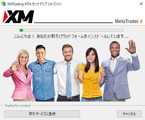 MetaTrader4/5のインストール-インストール開始