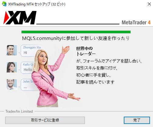 MetaTrader4/5のインストール-インストール完了