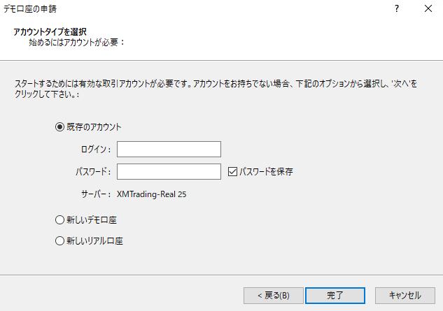 MetaTrader4/5のインストール-口座番号(ログイン)とパスワードを入力し「完了」ボタンを押す
