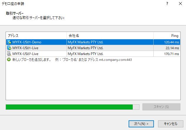 MyFXMarketsデモ口座MetaTrader4デモ口座申請-取引サーバーの選択