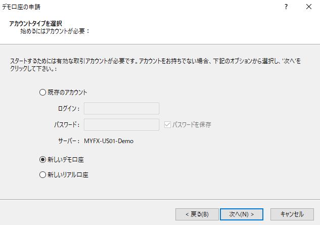 MyFXMarketsデモ口座MetaTrader4デモ口座申請-「新しいデモ口座」を選択
