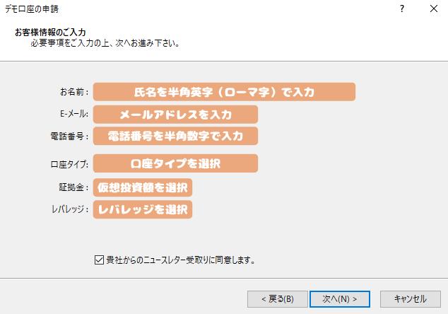 MyFXMarketsデモ口座MetaTrader4デモ口座申請-個人情報の入力と口座情報の選択