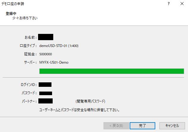 MyFXMarketsデモ口座MetaTrader4ログイン-デモ口座申請完了