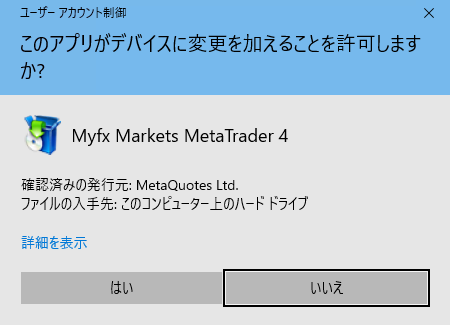 MyFXMarketsデモ口座MetaTrader4インストール-「ユーザーアカウント制御」の警告