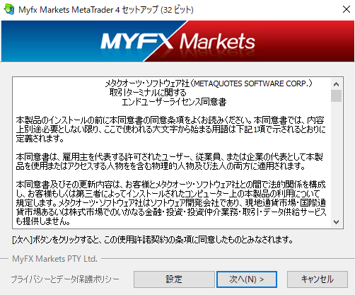 MyFXMarketsデモ口座MetaTrader4インストール-同意事項の確認画面