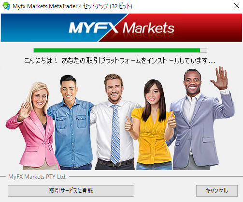 MyFXMarketsデモ口座MetaTrader4インストール-インストール開始