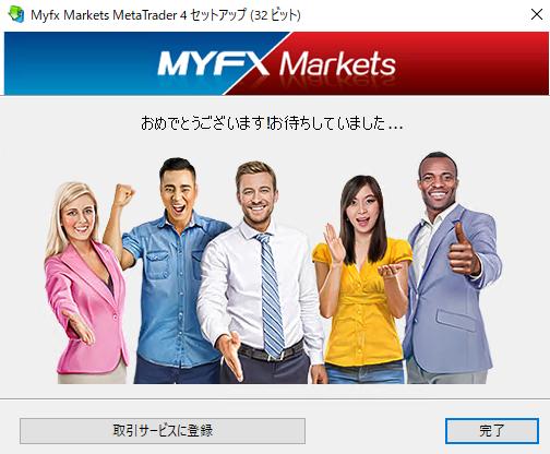 MyFXMarketsデモ口座MetaTrader4インストール-インストール完了