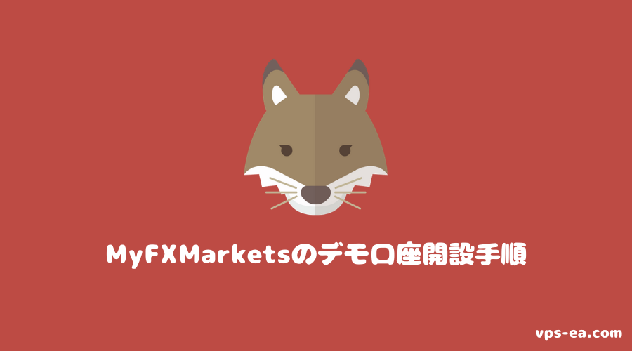 MyFXMarketsのデモ口座開設手順