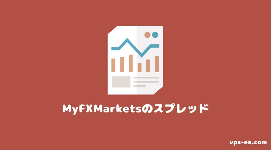 MyFXMarketsのスプレッド