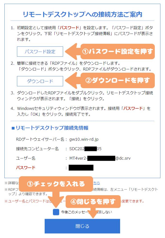 パスワードの設定とRDPファイルのダウンロード