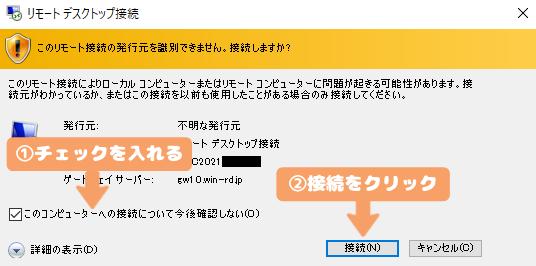 お名前.com デスクトップクラウド for MT4-「このコンピューターへの接続について今後確認しない」にチェックを入れて「接続」をクリック