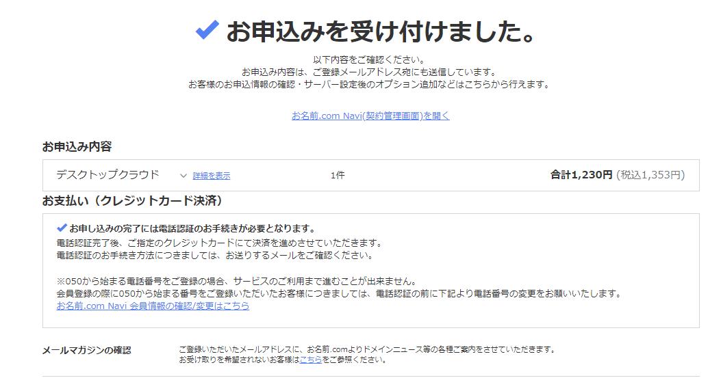 お名前.com デスクトップクラウド for MT4の申し込み-お申込みを受け付けました。