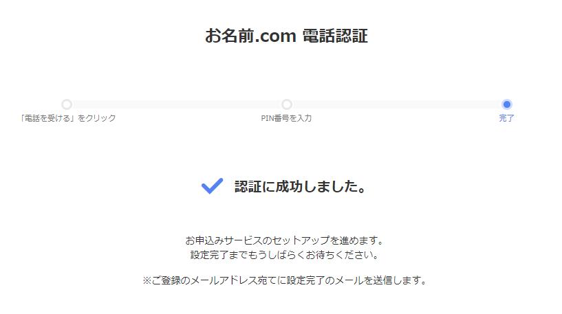 お名前.com デスクトップクラウド for MT4の申し込み-電話認証完了