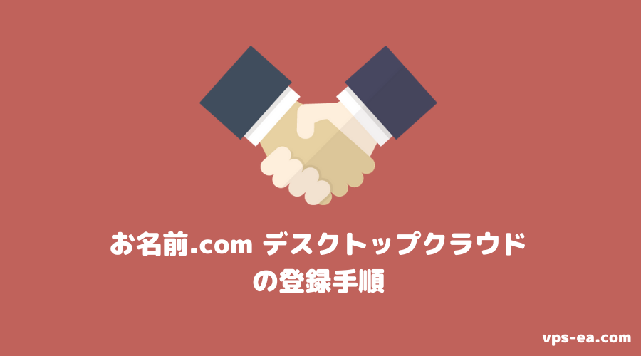 お名前.com デスクトップクラウドの登録(契約)方法・手順